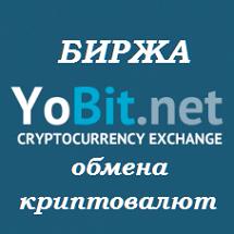 Биржа обмена криптовалют